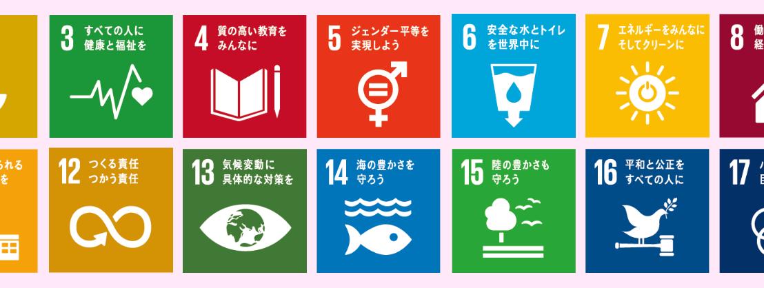 誰でもできるん?SDGs
