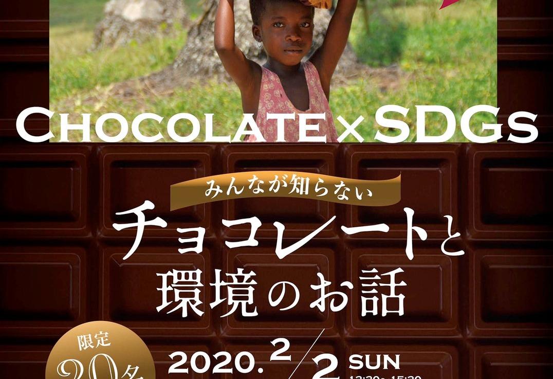 【チョコの食べ比べあり!無料】2/2「みんなが知らないチョコレートと環境のおはなし」開催します!