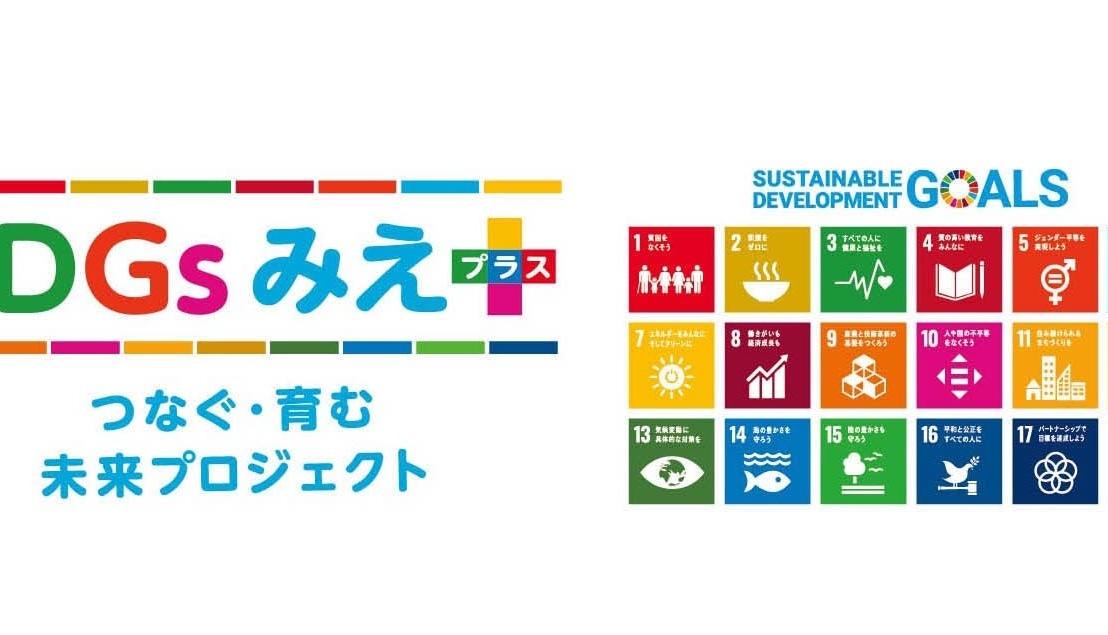 SDGsみえ+になりました!