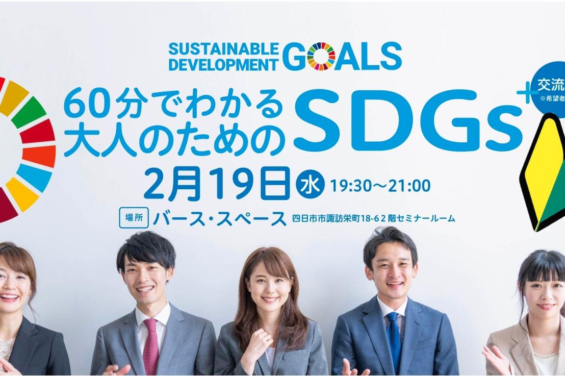 2/19 19時半開始21時解散!SDGs講座&懇親会