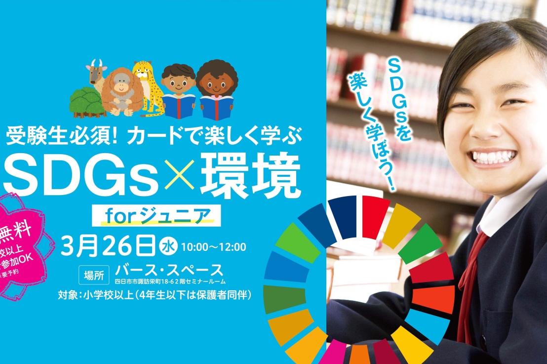 3/29 カードで楽しく学ぶ SDGs×環境 for ジュニア開催します