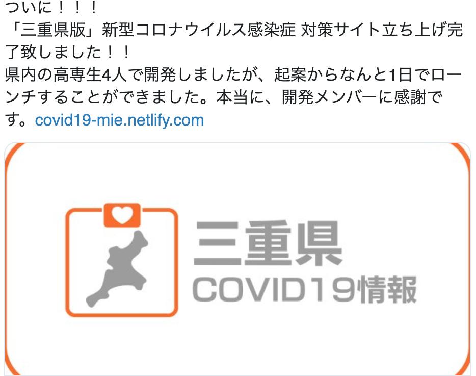 高専生が新型コロナウイルス感染症対策サイトを立ち上げた!